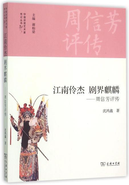 江南伶杰 剧界麒麟――周信芳评传