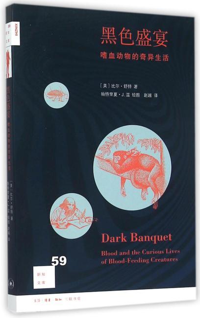 黑色盛宴:嗜血动物的奇异生活