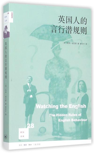 英国人的言行潜规则(修订版)