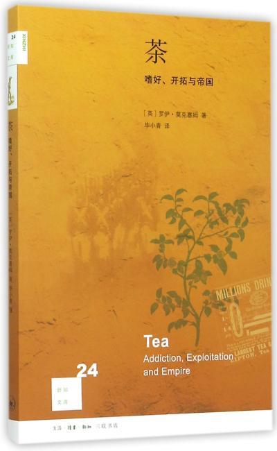 茶:嗜好、开拓与帝国(修订版)