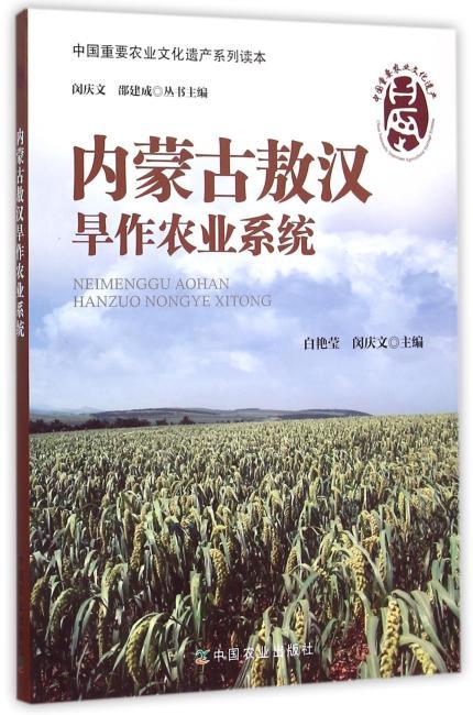内蒙古敖汉旱作农业系统(中国重要农业文化遗产系列读本)