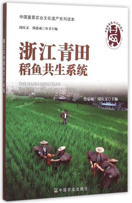 浙江青田稻鱼共生系统(中国重要农业文化遗产系列读本)