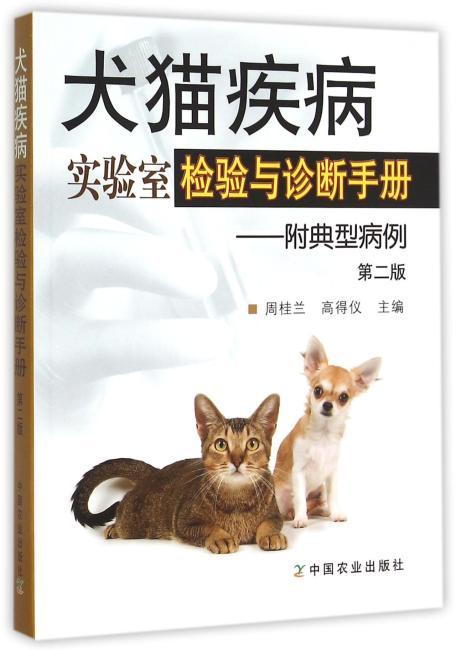 犬猫疾病实验室检验与诊断手册——附典型病例 第二版