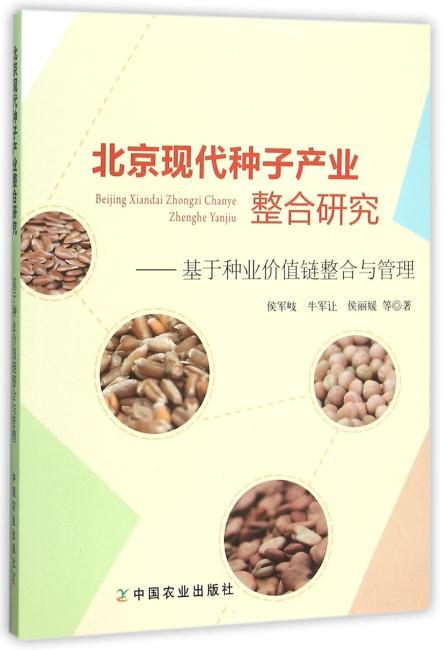 北京现代种子产业整合研究--基于种业价值链整合与管理
