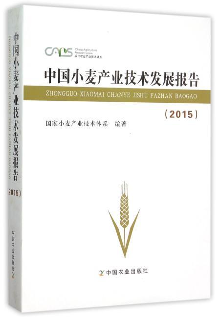 中国小麦产业技术发展报告(2015)