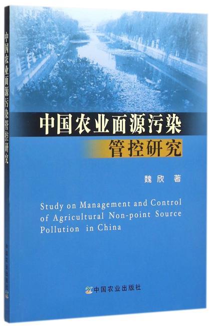 中国农业面源污染管控研究