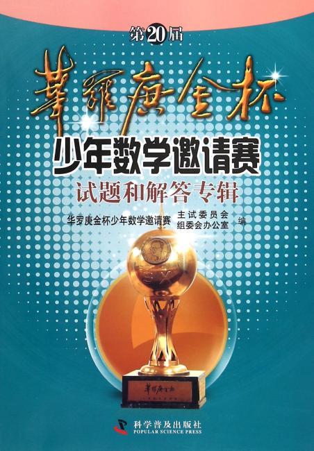 第20届华罗庚金杯赛少年数学邀请赛试题和解答专辑