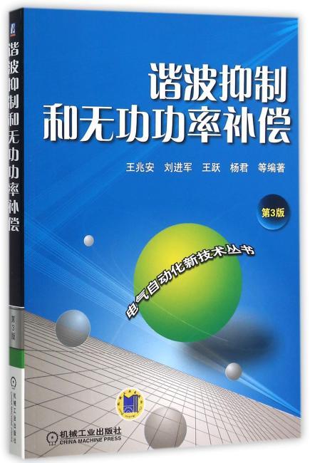 谐波抑制和无功功率补偿(第3版)