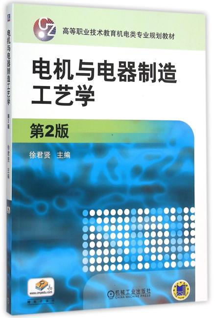 电机与电器制造工艺学 第2版