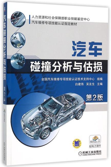 汽车碰撞分析与估损 第2版