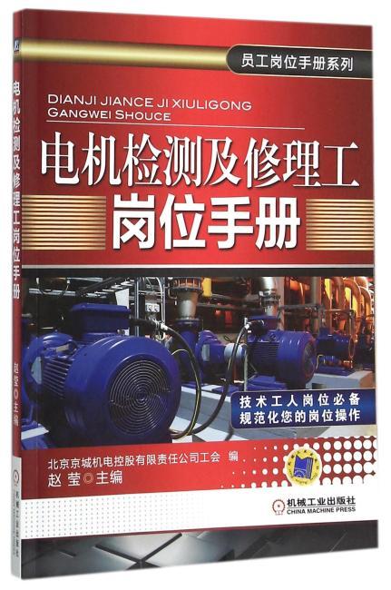 电机检测及修理工岗位手册