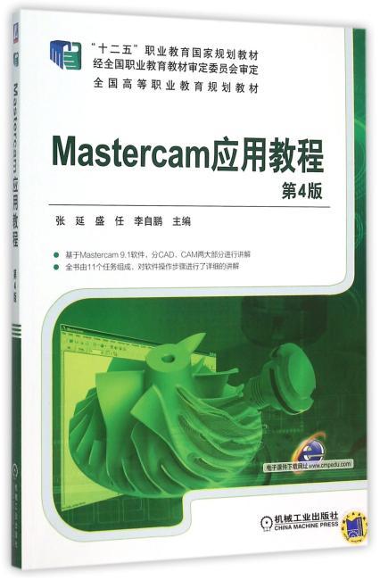 Mastercam应用教程 第4版