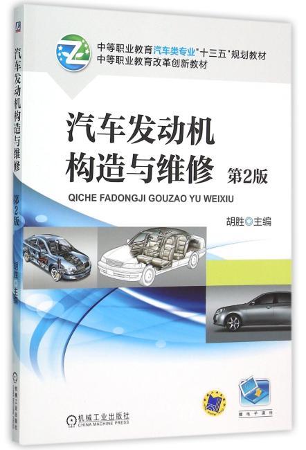 汽车发动机构造与维修 第2版