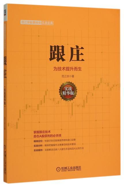 范江京股票投资实战金典 跟庄(实战精华版)