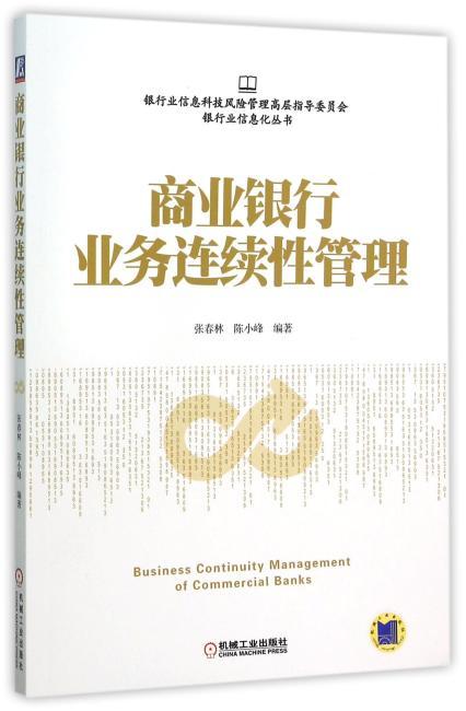 商业银行业务连续性管理