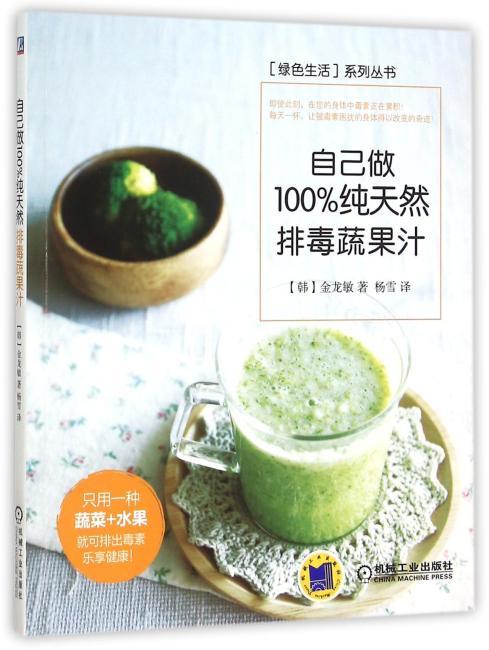 自己做100%纯天然排毒蔬果汁