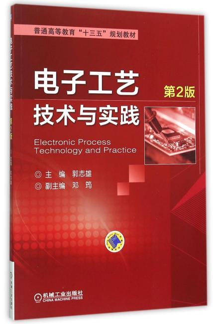 电子工艺技术与实践 第2版