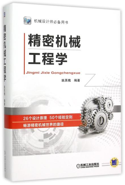 精密机械工程学