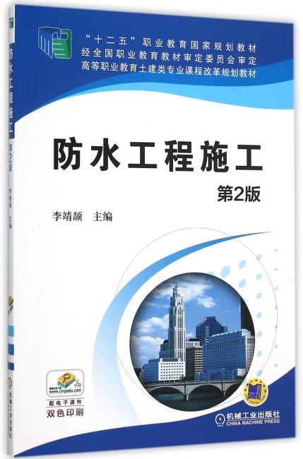 防水工程施工 第2版