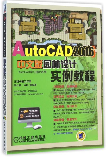 AutoCAD2016中文版园林设计实例教程