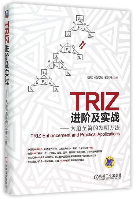 TRIZ进阶及实战 大道至简的发明方法