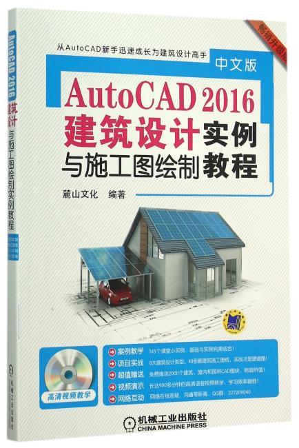 中文版AutoCAD 2016建筑设计与施工图绘制实例教程