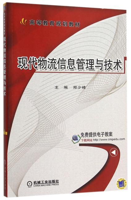 现代物流信息管理与技术