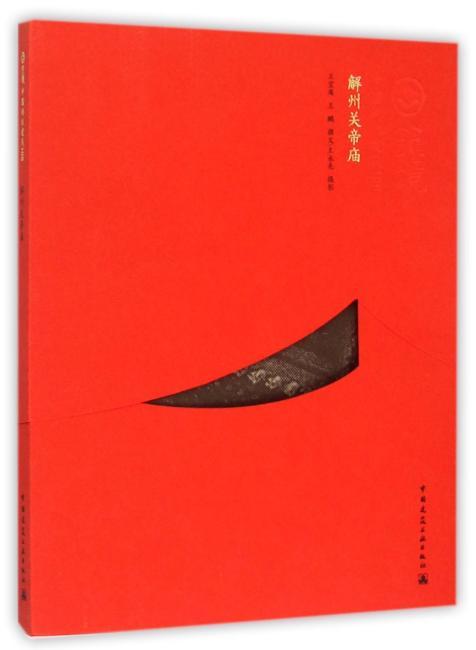 解州关帝庙(中文版)