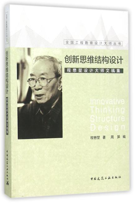 创新思维结构设计—程懋堃设计大师文稿集