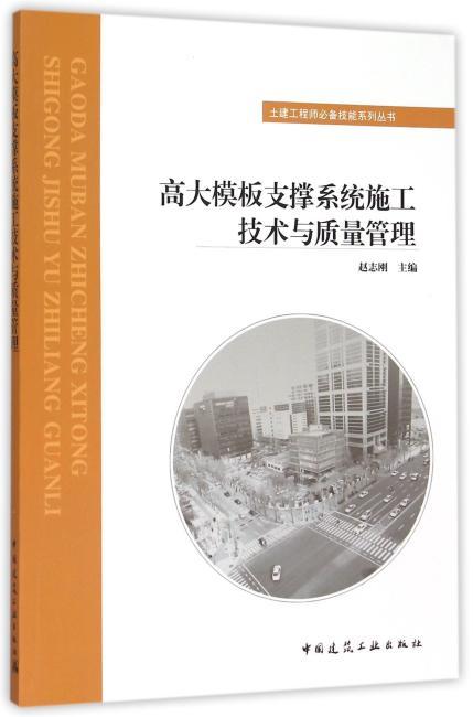 高大模板支撑系统施工技术与质量管理