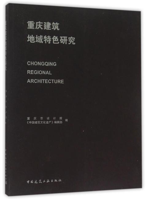 重庆建筑地域特色研究