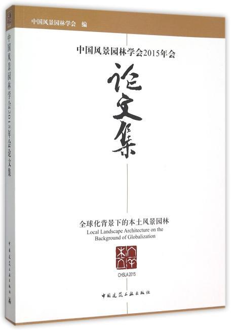 中国风景园林学会2015年会论文集