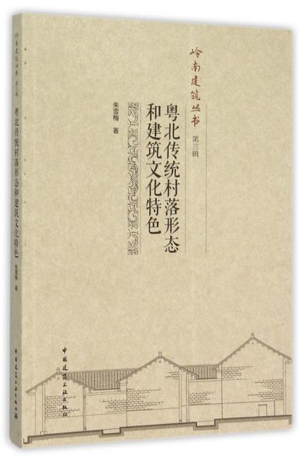 粤北传统村落形态和建筑文化特色