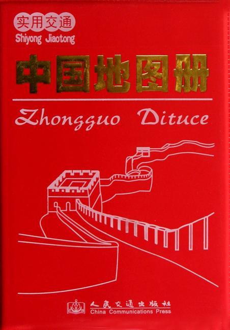 实用交通·中国地图册(2016版)