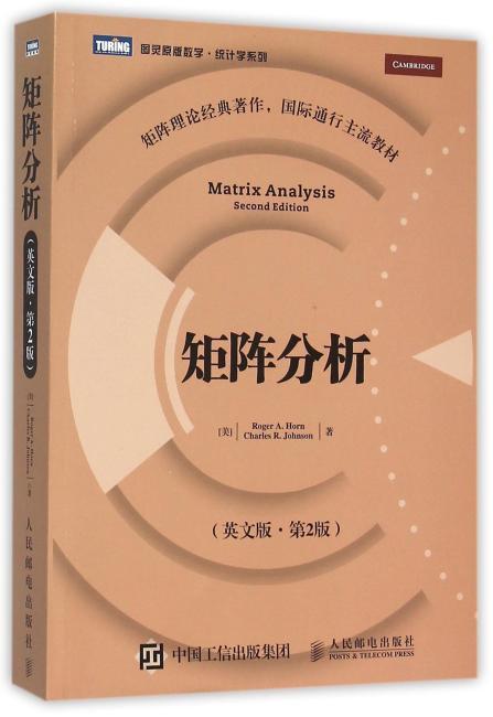 矩阵分析 英文版 第2版