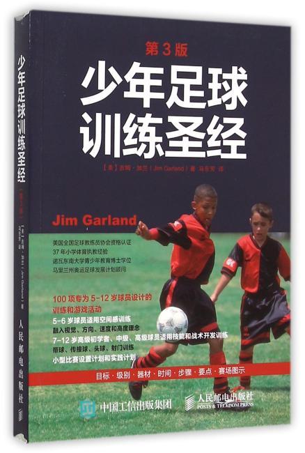 少年足球训练圣经 第3版