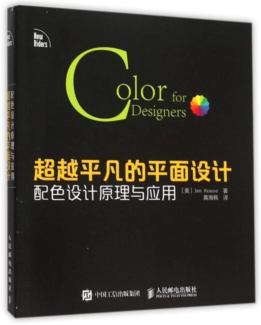超越平凡的平面设计——配色设计原理与应用