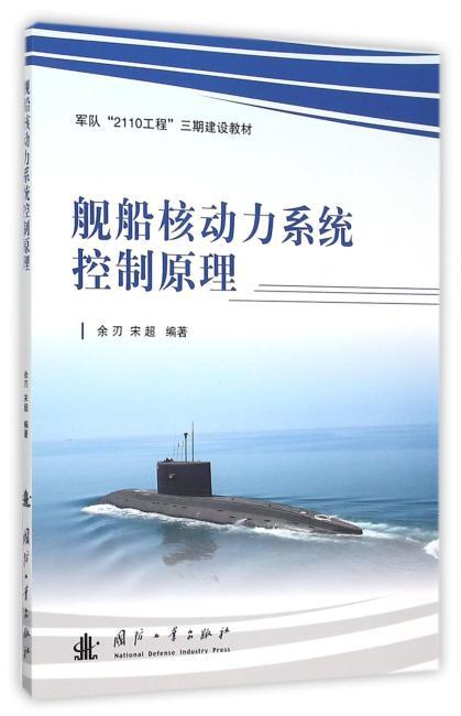 舰船核动力系统控制原理