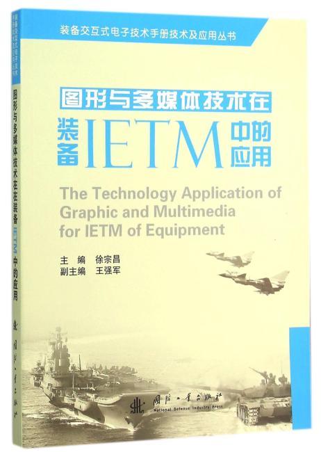 图形与多媒体技术在装备IETM中的应用