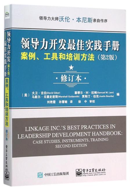 领导力开发最佳实践手册——案例、工具和培训方法(第2版)(修订本)