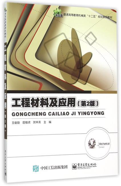 工程材料及应用(第2版)