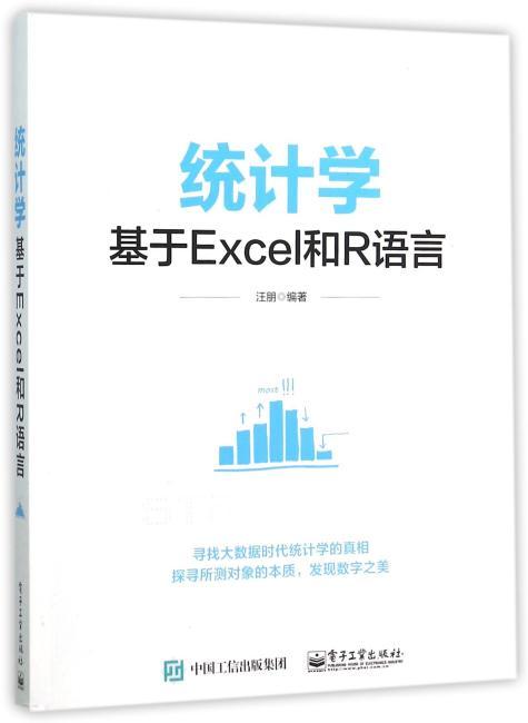 统计学——基于Excel和R语言