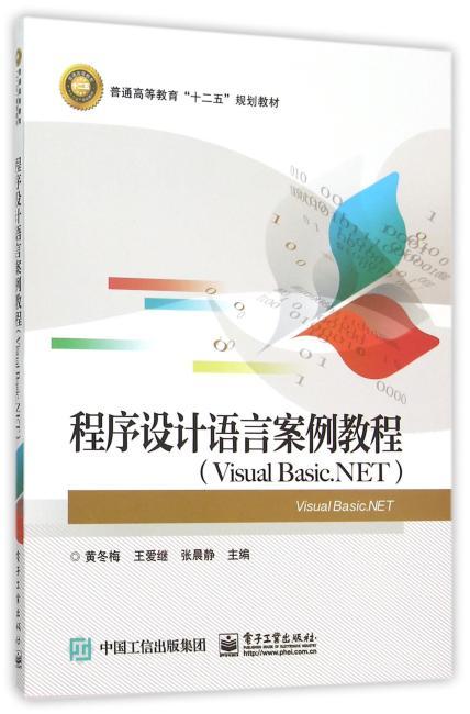 程序设计语言案例教程(Visual Basic.NET)