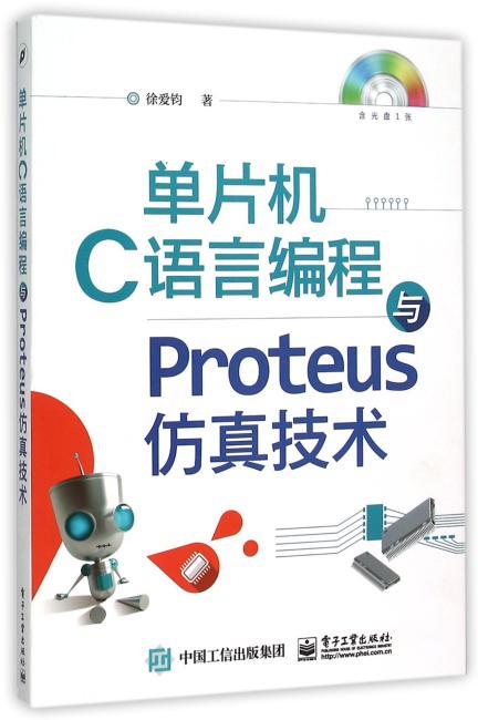 单片机C语言编程与Proteus仿真技术(含光盘1张)