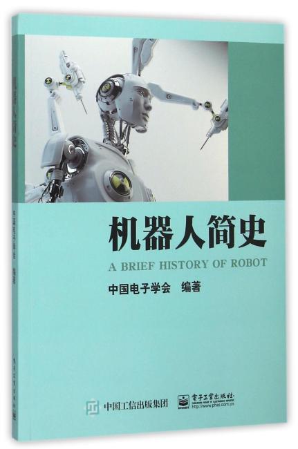机器人简史
