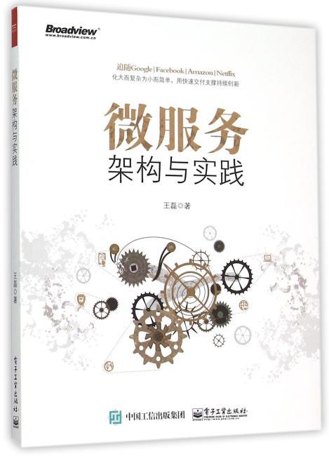 微服务架构与实践