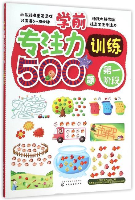 学前专注力训练500题.第一阶段