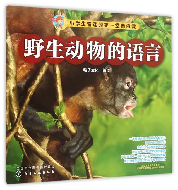 野生动物的语言