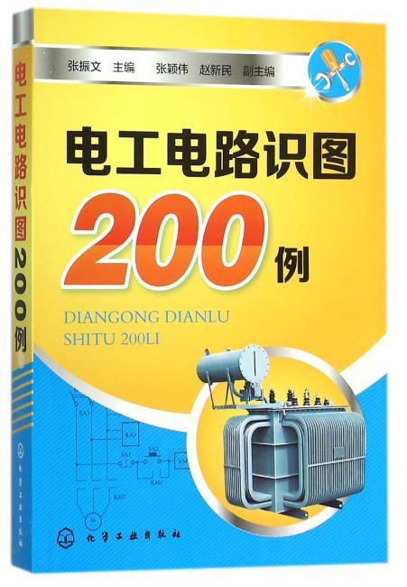 电工电路识图200例