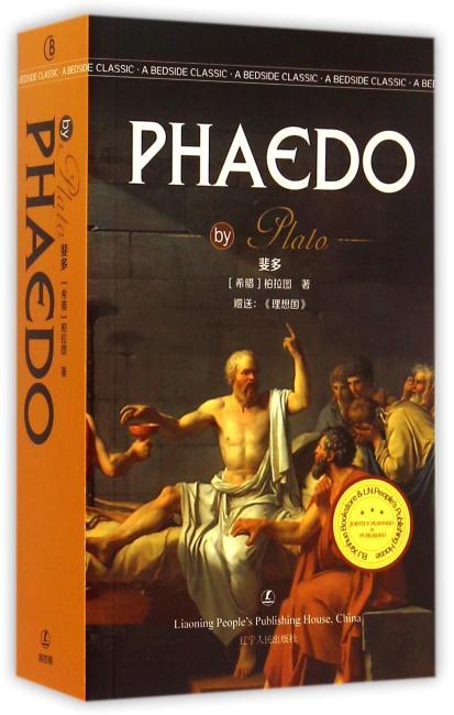 斐多(赠送:《理想国》) Phaedo  柏拉图著 最经典英语文库